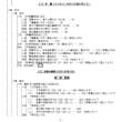くりのみ会・親鸞とカウンセリングコース