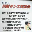KDA川越ダンス交流会