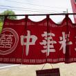 龍蘭@八街 創業30年老舗の究極のラーメンと謎の「朝鮮ラーメン」!?
