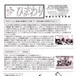 [埼母連]機関紙「ひまわり」平成30年3月号