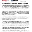「リニア談合初公判 会合38回、資料共有で受注調整」 (産経新聞)