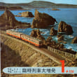 東海道新幹線はいつから3時間10分運転?