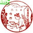 ぶらり旅・今市郵便局(栃木県日光市)