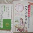 岡田崇花先生リベンジなる!『左利き専用 綺麗な字が書けるペン字ドリル』を買う