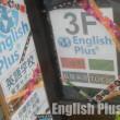 English Plusのレッスンの復習 ~ 自分の英語の間違いに気づける英語力をつけていこう ~ 2018年8月第3週の英語レッスンの復習(日本語編)