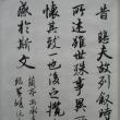 王羲之 蘭亭序 (一)