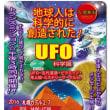 ★4月3日 (日)札幌トランスミッション☆UFO科学展★