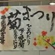 帯広菊まつり