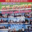 2016年5月1日 本日スパーリング大会