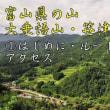 富山の山 神通峡・立山連峰の展望台 大乗悟山! ドローン映像あり
