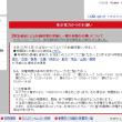 東京電力 計画停電開始 区分け表