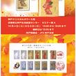 秋の切手展開催案内