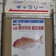 猛暑の中「東洋魚拓 拓正会展」を見る