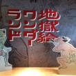 👫…地獄絵ワンダーL…京都文化博…マルイ…'171020