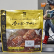 黒毛牛肉(アンガス種)を柔らかく煮込んだ金のビーフカレー 2回目