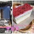 strawberry shortcake★