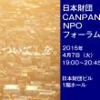 15/04/07 共助社会づくり関連報告書の読書会