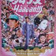 映画「舞妓Haaaan!!!」  /邦画