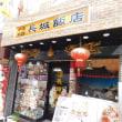 長城飯店のランチもなかなか面白い。定番のラインナップは残念だが?+150円で炒飯に変更も可能。