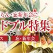 秋田大学 地域連携プロジェクトゼミ、発表会!