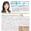 『田中優子レポートNO.27』〜問題の多い違法民泊、保坂区長のゆるゆるの規制に反対しました!ほか。