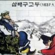 日本を恨む前に中国を恨め、李承晩を憎め韓国よ