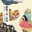 猫魔ヶ岳の妖怪・・福島