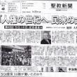 池田名誉会長『平和宣言』の陰で異例人事走る