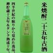 焼酎  古酒 熟成焼酎
