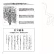 12,28 世界初⁉️PHP研究所から筆ペンぬり絵発刊‼️