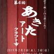 「土ぼっくり」出展イベント予定 (2月16日更新)