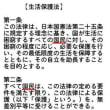 中国の棄民、在日朝鮮人ばかりではない日本人の税金食いつぶし