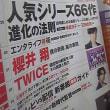 今月の「日経エンタテインメント!」は、人気シリーズ66作 進化の法則
