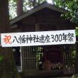 北丹沢の麓~300年祭 奉納相撲