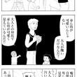 マンガ・四コマ・『可愛いくん』