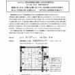 福医建研究会5月27日(土)のお知らせ