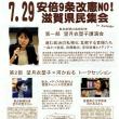 7.29安倍9条改憲NO!滋賀県民集会 望月衣塑子講演会(東京新聞社会部記者)