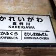 そうだ、嘉例川駅のにゃん太郎駅長に会いに行こう
