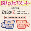 第28回 大人のカップリングパーティー開催!!(30年5月20日)
