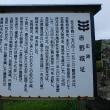海陽町に吉野城址あり(17-1018)