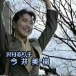 にっぽん女優列伝(42)今井美樹