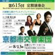京都市交響楽団 第615回定期演奏会