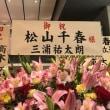 松山千春コンサートツアー2017秋「愛が全て」 東京国際フォーラム 2017.11.15