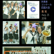 8/25 吹奏楽コンクール 支部大会