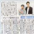 朝日新聞で紹介されました!