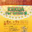 Kōkua for Smile~Vol.1(東日本大震災チャリティーイベント)