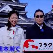 「ブラタモリ熊本編」放送から2年
