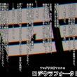 ロジウラフォークロア 「宇宙サルの逆襲」 byシゲヨシ