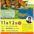 北海道講演のお知らせ