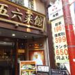 四五六菜館本店のランチはおもしろい。「タイ風エビカレー」